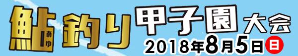 第1回鮎釣り甲子園大会