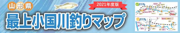 最上小国川釣りマップ2021